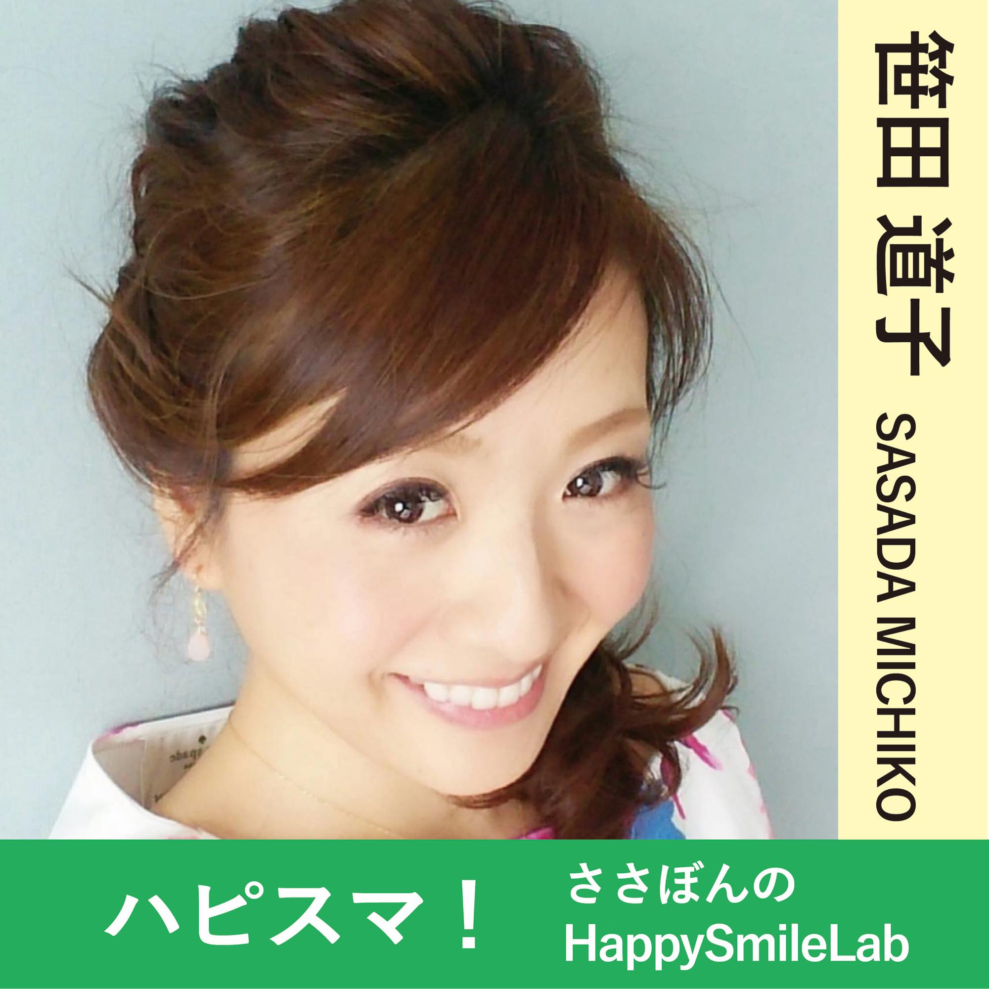 笹田道子の番組表