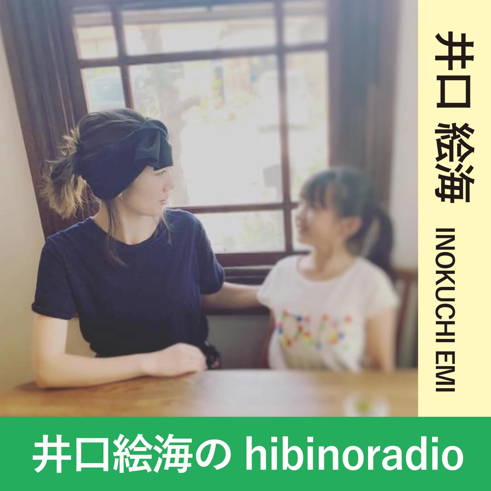 hibinoradioの番組表