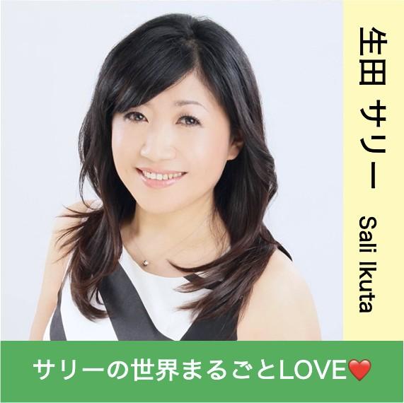 生田サリーの番組表