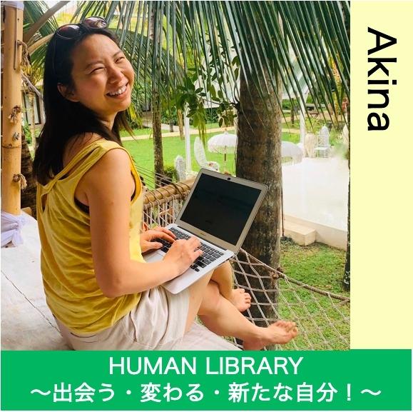 Akinaの番組表