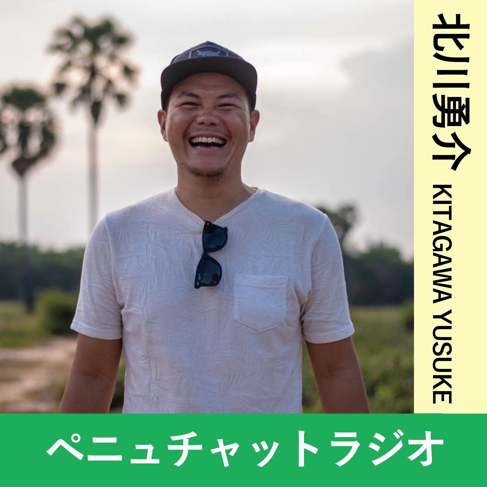 北川勇介の番組表