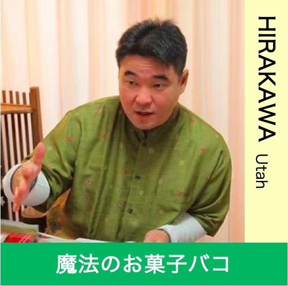 平川の番組表