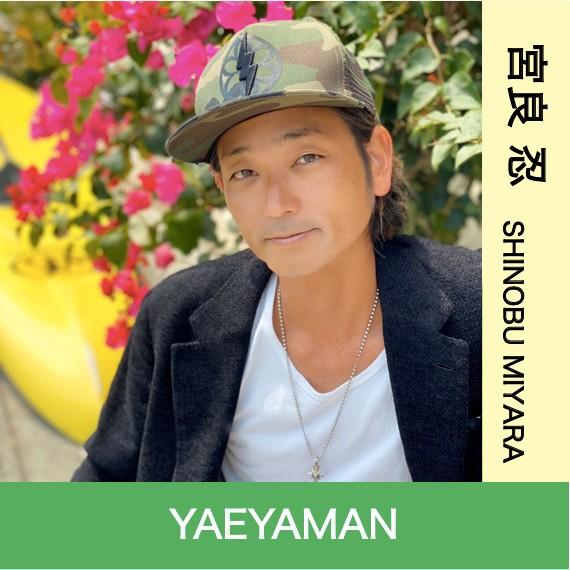 YAEYAMANの番組表