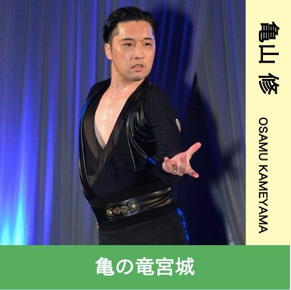 亀山修の番組表
