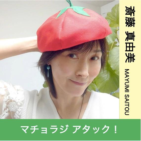 斎藤真由美の番組表