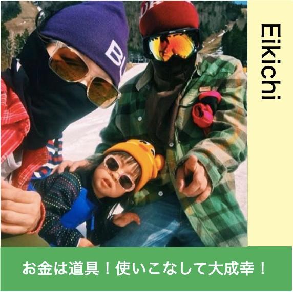 Eikichiの番組写真
