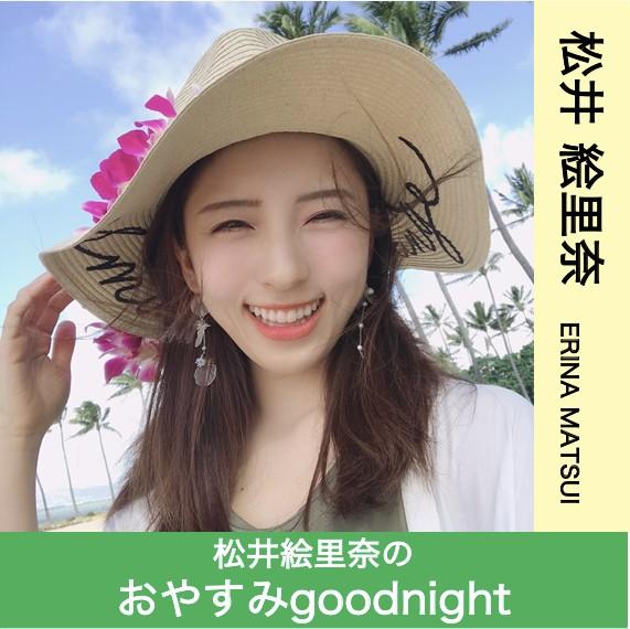 松井絵里奈のおやすみgoodnaightの番組表