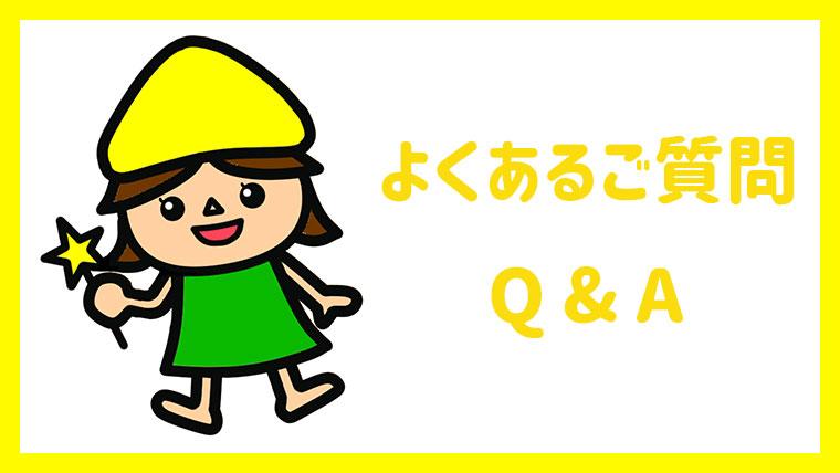 Q&Aのアイキャッチ画像